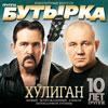 Гастроли в Белгороде: группа «Бутырка»