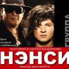Единственный концерт в Белгороде группы «НЭНСИ» 30 сентября 2010 года