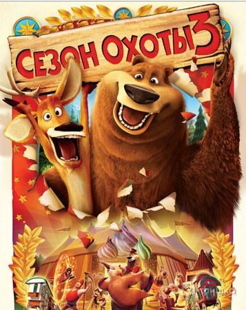 Кино в Белгороде: анимационная комедия «Сезон охоты 3»