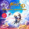 Кино в Белгороде: семейная анимация «Winx Club 3D: Волшебное приключение»