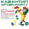 Клубы в Белгороде: after-party Каzантип в арт-клубе Студия
