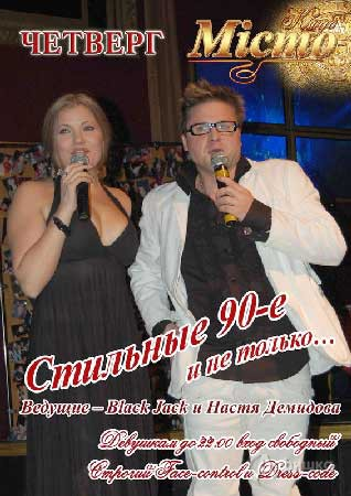 Вечеринка «Стильные 90-е и не только…» на танцполе клуба «Місто»