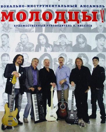 Концерт ВИА «Добры молодцы» 25 октября в Белгороде