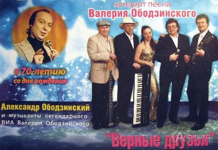Гастроли в Белгороде: концерт песен Валерия Ободзинского