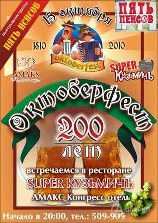 Фестивали в Белгороде: 200 лет «Октоберфест»