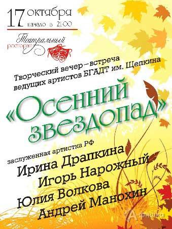 Творческий вечер-встреча ведущих артистов БГАДТ им. Щепкина «Осенний зведопад»