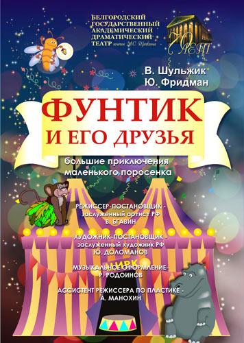 «Фунтик и его друзья» - сказка в белгородском драмтеатре