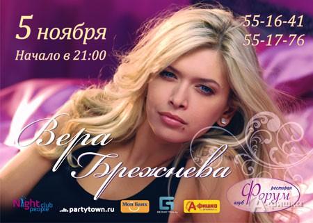 Гастроли в Белгороде: Вера Брежнева в Белгороде!