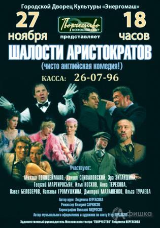 Гастроли в Белгороде: комедия «Шалости аристократов»