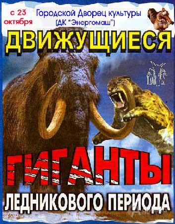 Выставки в Белгороде: «Гиганты ледникового периода»