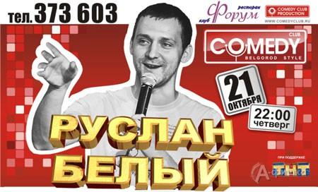 Клубы в Белгороде: Руслан Белый в белгородском клубе-ресторане «Форум»