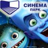 Кино в Белгороде: эксклюзивный премьерный показ фильма «Мегамозг» в Синема Парке Белгород