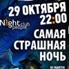 Клубы в Белгороде: Самая Страшная Ночь Года в Night People Club