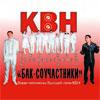 Гастроли в Белгороде: БАК-Соучастники