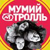 Гастроли в Белгороде: группа «Муммий Тролль» с программой «Редкие земли»