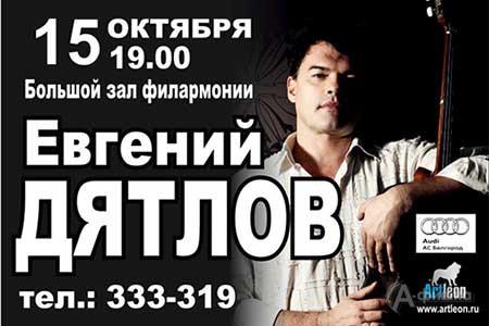 Гастроли в Белгороде: Евгений Дятлов с новой программой