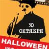 Клубы в Белгороде: Ночь всех святых в «Чаплин House»