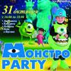 Театрализованно-костюмированное представление «Монстро Party» в клубе «Місто»