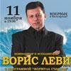 Не пропусти в Белгороде: Борис Леви