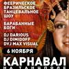 Клубы в Белгороде: «Карнавал на танцполе!» арт-клуба «Студия»