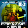 Клубы в Белгороде: «Breaking news» в арт-клубе «Студия»
