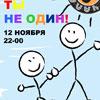Клубы в Белгороде: благотворительная вечеринка «Ты не один!» в Chaplin House
