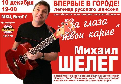 Гастроли в Белгороде: Михаил Шелег