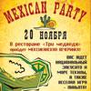 Mexican Party в ресторане «Три медведя»