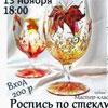 Не пропусти в Белгороде: мастер-класс «Роспись по стеклу»