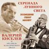 Гастроли в Белгороде: Валерий Киселев в программе «Серенада лунного света»