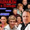 Гастроли в Белгороде: комедия «Однажды в Париже» Московского независимого театра
