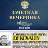 Клубы в Белгороде: Зачётная вечеринка в Night People Club