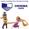Презентация фильма «Рапунцель: Запутанная история» в Белгороде