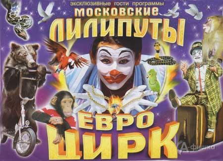 Евроцирк в Белгороде 28-29 ноября