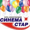Не пропусти в Белгороде: День рождения «Синема стар Белгород»