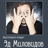 Клубы в Белгороде: Эксклюзивный концерт Эда Миловидова в Белгороде!