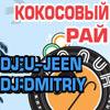 Клубы в Белгороде: «Кокосовый РАЙ» в «Чаплин House»
