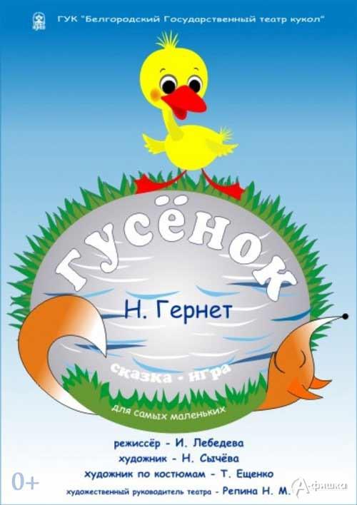 Сказка-игра «Гусенок» в театре кукол: Детская афиша Белгорода