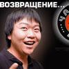 Клубы в Белгороде: Возвращение Паши Корейца!