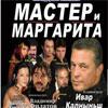 Гастроли в Белгороде: театр «Арбат» представляет спектакль «Мастер и Маргарита»