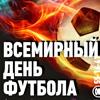 Клубы в Белгороде: Всемирный День Футбола в Night People Club