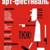 Не пропусти в Белгороде: арт-фестиваль «ТЮК!»