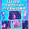 Шоу мыльных пузырей в Белгороде