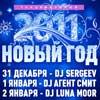 Клубы в Белгороде: Новый год в Night People Club