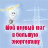 Детская афиша Белгорода: музейный праздник «Мой первый шаг в большую энергетику»
