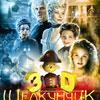 Кино в Белгороде: семейное фэнтези «Щелкунчик и Крысиный король»