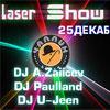 Клубы в Белгороде: Laser show в Чаплин House