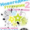 Клубы в Белгороде: Новогодний Утренник – 2 в Чаплин House