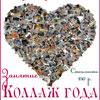 Не пропусти в Белгороде: занятие «Коллаж года» в «Лоскутах»