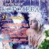 Новогодняя вечеринка «СНЕЖНАЯ КОРОЛЕВА» в клубе «Мiсто»